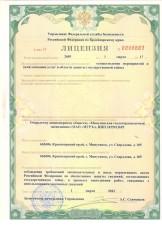 Лицензия на осуществление мероприятий и (или) оказания услуг в области защиты государственной тайны