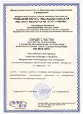 Свидетельство об участии лаборатории в проверке квалификации посредством межлабораторных сличительных испытаний